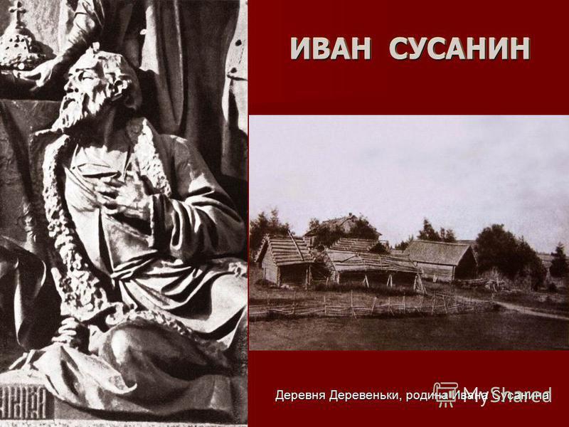 ИВАН СУСАНИН Деревня Деревеньки, родина Ивана Сусанина