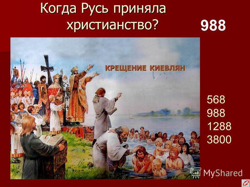 Когда Русь приняла христианство? Когда Русь приняла христианство? КРЕЩЕНИЕ КИЕВЛЯН 568 988 1288 3800 988