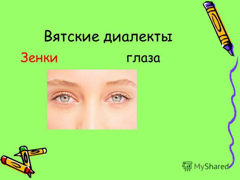 Вятские диалекты Зенки глаза