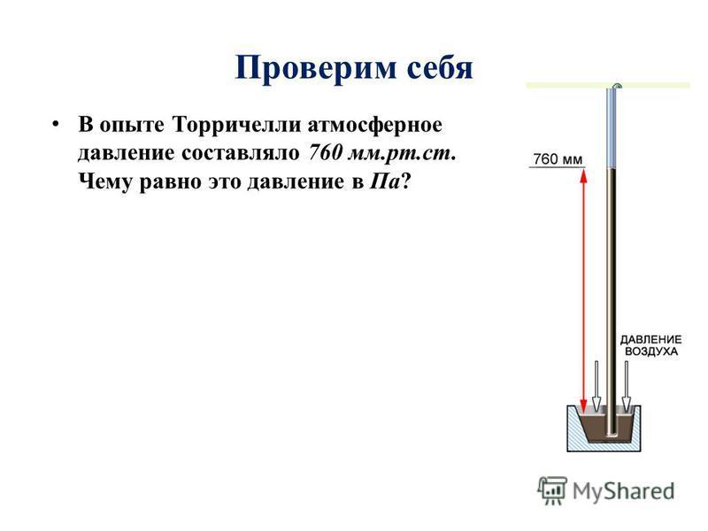 Проверим себя В опыте Торричелли атмосферное давление составляло 760 мм.рт.ст. Чему равно это давление в Па?