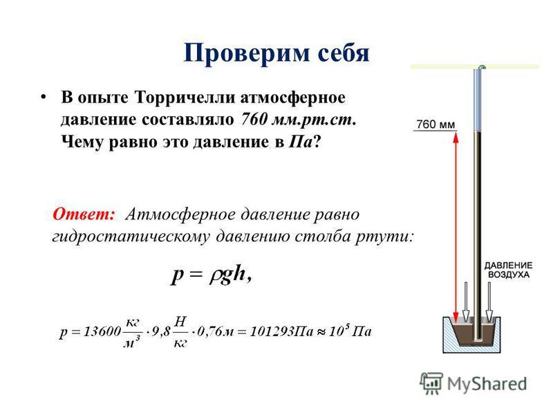 Проверим себя В опыте Торричелли атмосферное давление составляло 760 мм.рт.ст. Чему равно это давление в Па? Ответ: Атмосферное давление равно гидростатическому давлению столба ртути: