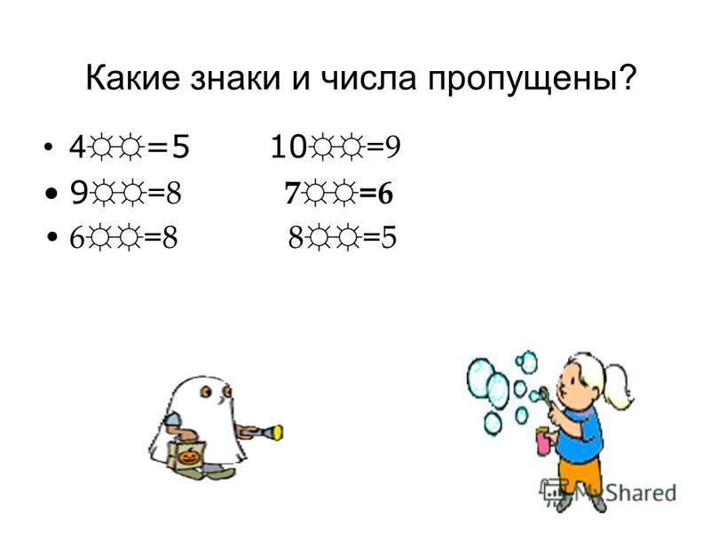 Какие знаки и числа пропущены? 4 =5 10 =9 9 =8 7=6 6=8 8=5