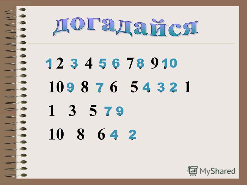 3 Засели домик 9 7 5 7 6 5 3 5 6 5 4 3 2 4 3 1 2 3 4 6 4 1 2 3 4 5 1 2 23 4
