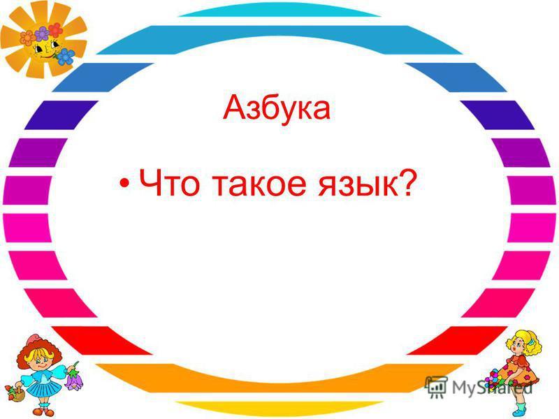 Что такое язык? Азбука