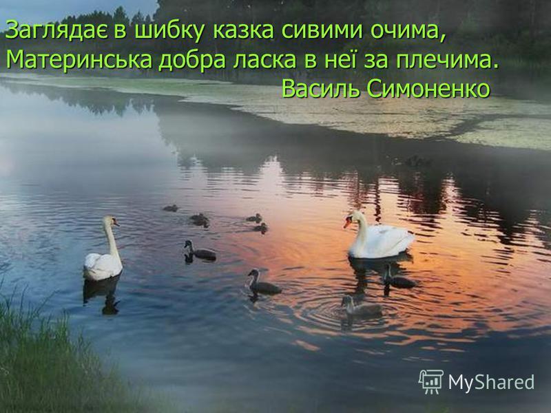 Заглядає в шибку казка сивими очима, Материнська добра ласка в неї за плечима. Василь Симоненко