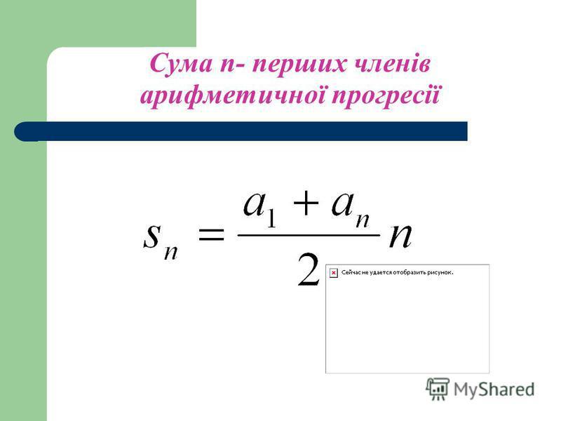 Формула n-ого члена арифметичної прогресії