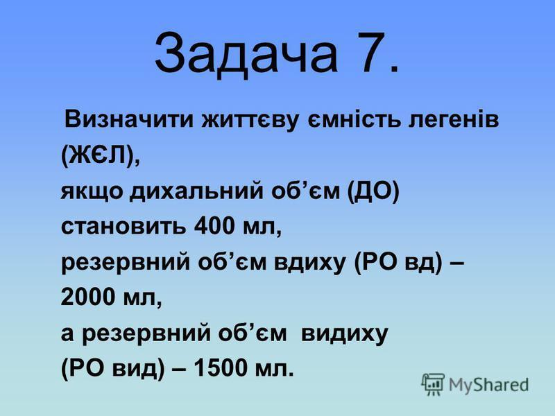 Задача 7. Визначити життєву ємність легенів (ЖЄЛ), якщо дихальний обєм (ДО) становить 400 мл, резервний обєм вдиху (РО вд) – 2000 мл, а резервний обєм видиху (РО вид) – 1500 мл.