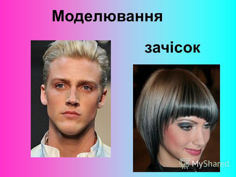 зачісок