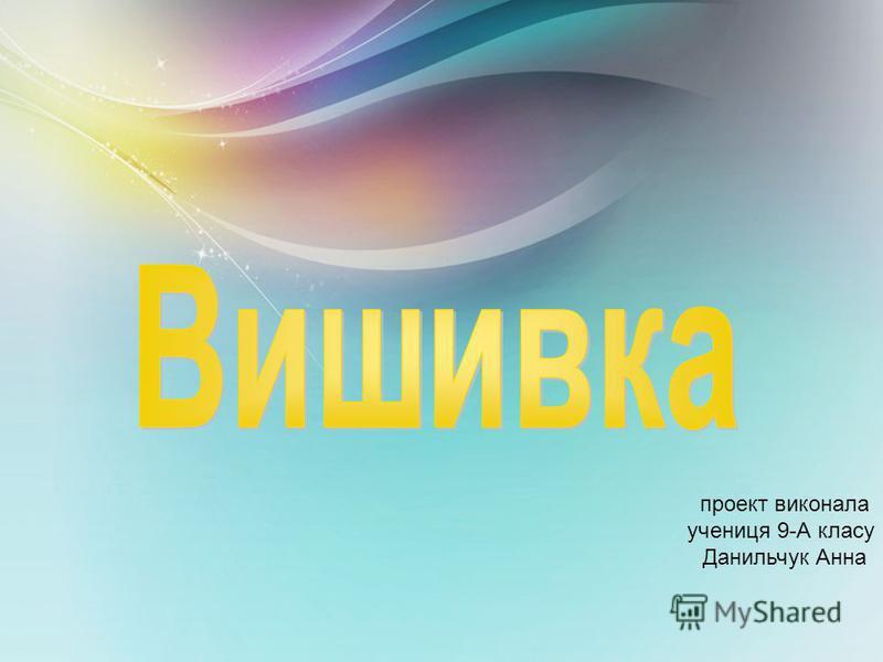 проект виконала учениця 9-А класу Данильчук Анна