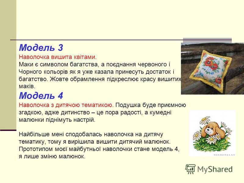 Модель 3 Наволочка вишита квітами. Маки є символом багатства, а поєднання червоного і Чорного кольорів як я уже казала принесуть достаток і багатство. Жовте обрамлення підкреслює красу вишитих маків. Модель 4 Наволочка з дитячою тематикою. Подушка бу