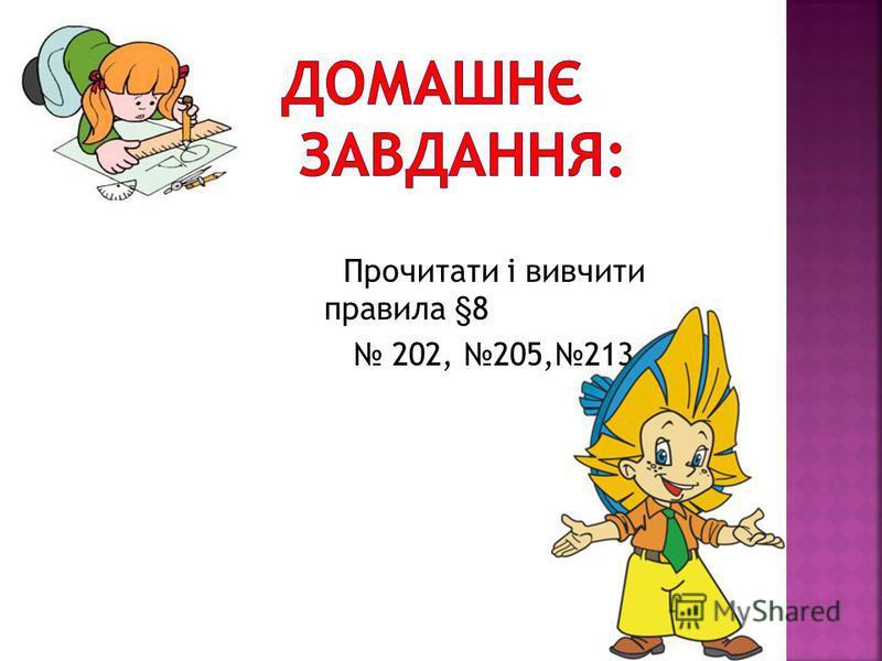 Прочитати і вивчити правила §8 202, 205,213 )