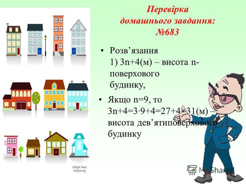 Перевірка домашнього завдання: 683 Розвязання 1) 3n+4(м) – висота n- поверхового будинку, Якщо n=9, то 3n+4=3·9+4=27+4=31(м) – висота девятиповерхового будинку