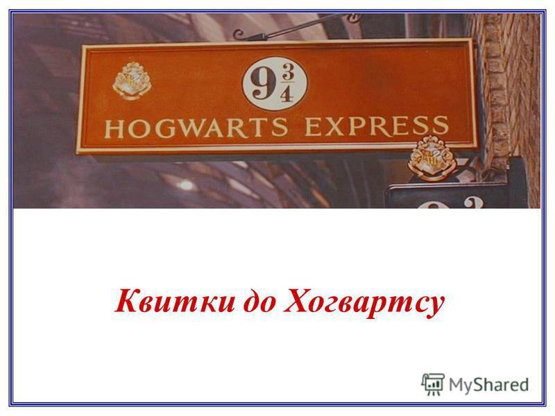 Квитки до Хогвартсу