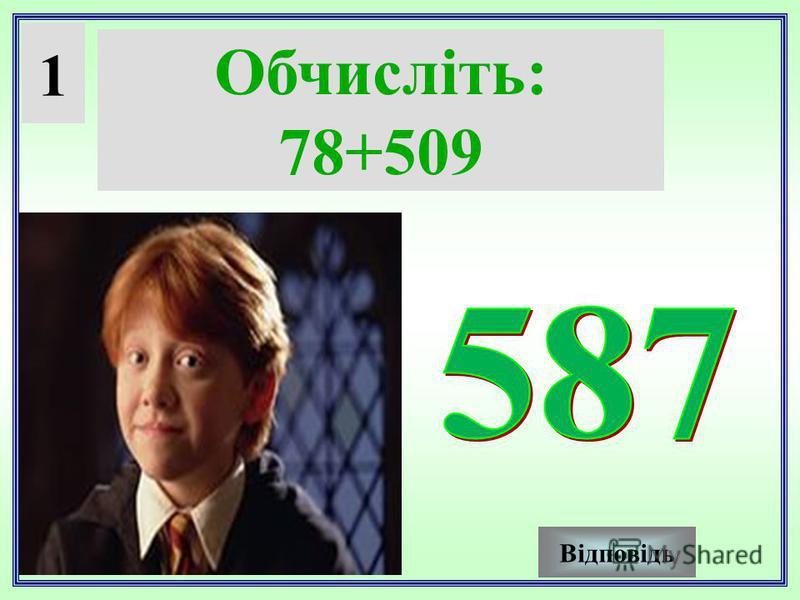 1 Обчисліть: 78+509 Відповідь