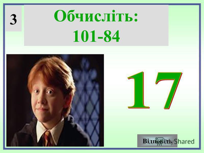 3 Обчисліть: 101-84 Відповідь