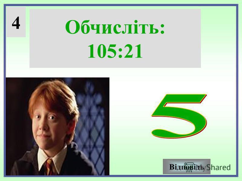 4 Обчисліть: 105:21 Відповідь IIII