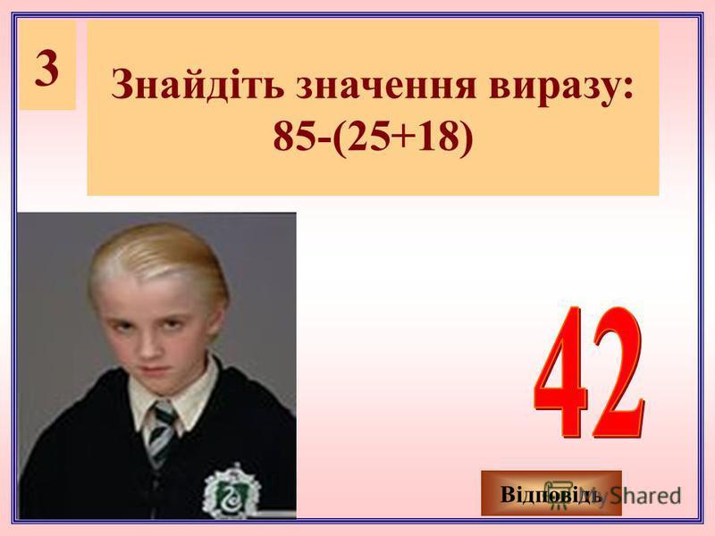 3 Знайдіть значення виразу: 85-(25+18) Відповідь