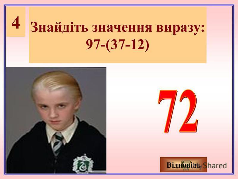 4 Знайдіть значення виразу: 97-(37-12) Відповідь