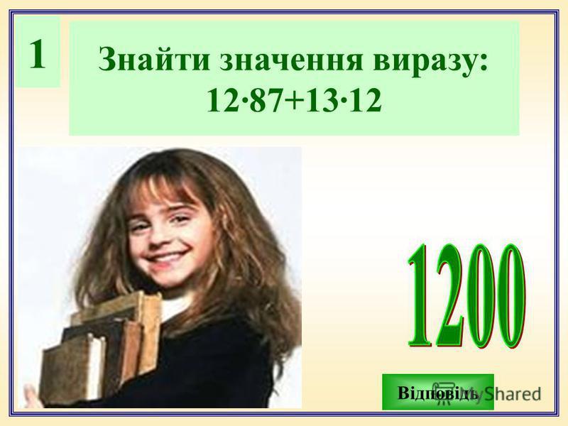1 Знайти значення виразу: 12·87+13·12 Відповідь