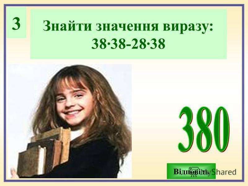 3 Знайти значення виразу: 38·38-28·38 Відповідь