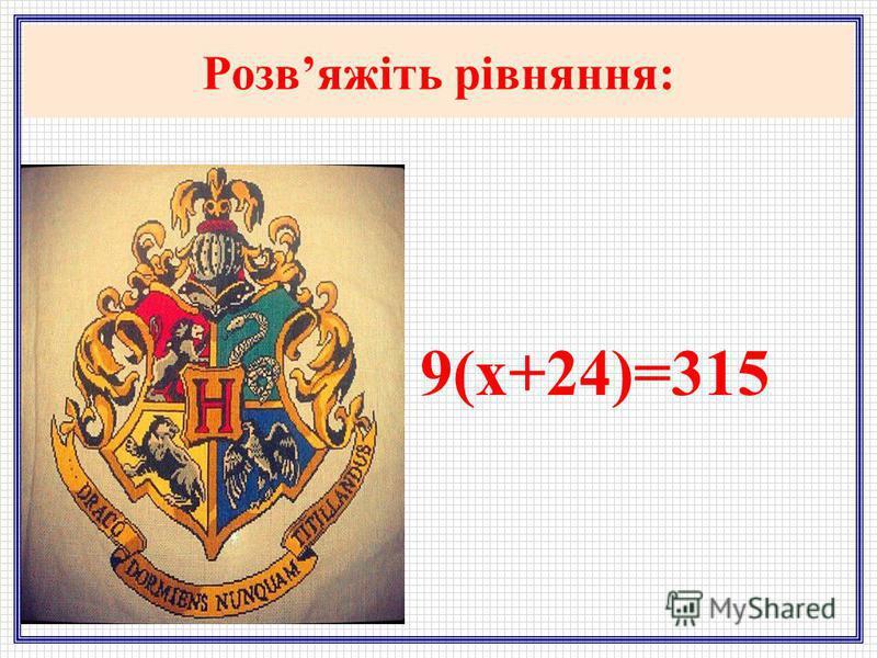 Розвяжіть рівняння: 9(х+24)=315