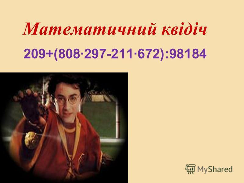 209+(808·297-211·672):98184 Математичний квідіч
