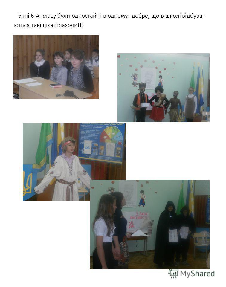 Учні 6-А класу були одностайні в одному: добре, що в школі відбува- ються такі цікаві заходи!!!