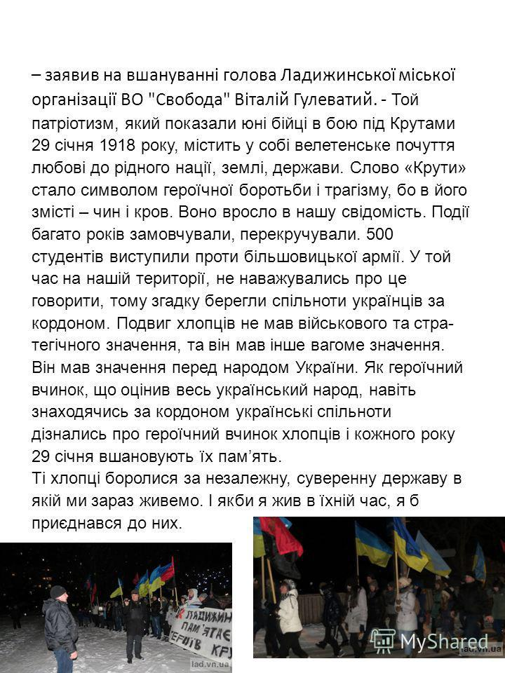 – заявив на вшануванні голова Ладижинської міської організації ВО