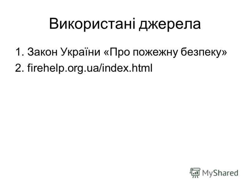 Використані джерела 1. Закон України «Про пожежну безпеку» 2. firehelp.org.ua/index.html