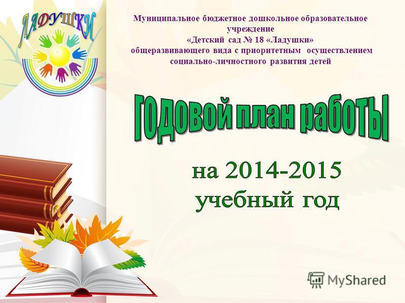 Муниципальное бюджетное дошкольное образовательное учреждение «Детский сад 18 «Ладушки» общеразвивающего вида с приоритетным осуществлением социально-личностного развития детей