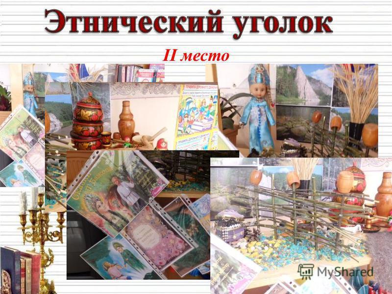 II младшая группа 1 Воспитатель Глущенко И.А. II место