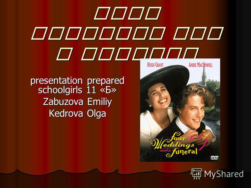 Four weddings and a funeral presentation prepared schoolgirls 11 «Б» Zabuzova Emiliy Kedrova Olga
