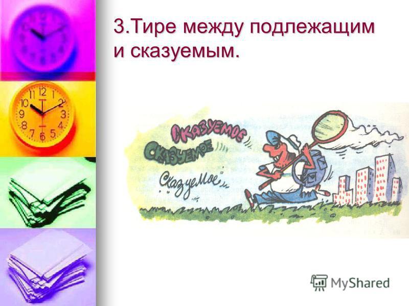 3. Тире между подлежащим и сказуемым.