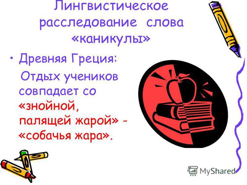 Лингвистическое расследование слова «каникулы» Древняя Греция: Отдых учеников совпадает со «знойной, палящей жарой» - «собачья жара».