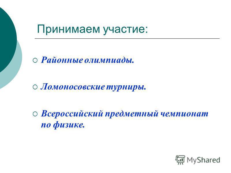 Принимаем участие: Районные олимпиады. Ломоносовские турниры. Всероссийский предметный чемпионат по физике.