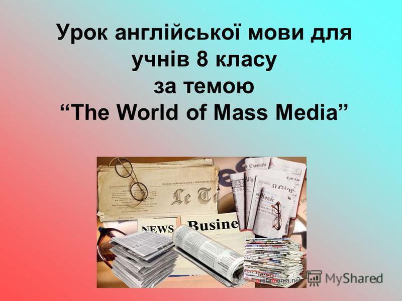 1 Урок англійської мови для учнів 8 класу за темоюThe World of Mass Media