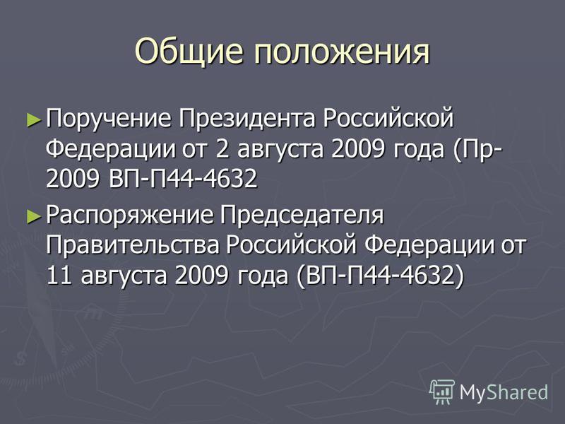 Общие положения Поручение Президента Российской Федерации от 2 августа 2009 года (Пр- 2009 ВП-П44-4632 Поручение Президента Российской Федерации от 2 августа 2009 года (Пр- 2009 ВП-П44-4632 Распоряжение Председателя Правительства Российской Федерации