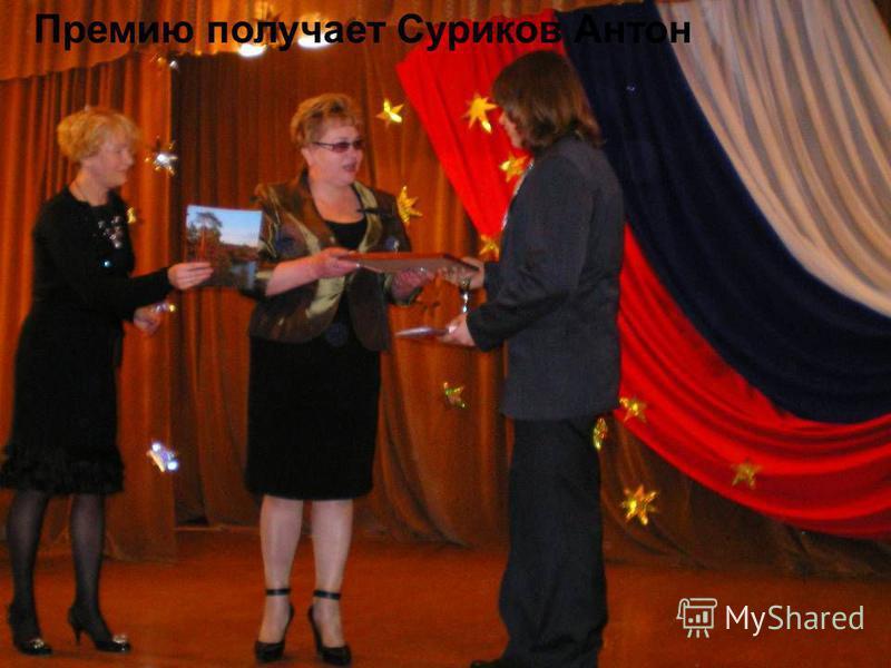 Премию получает Суриков Антон