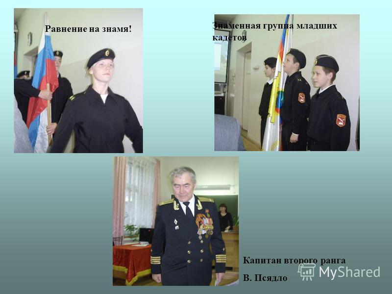 Равнение на знамя! Знаменная группа младших кадетов Капитан второго ранга В. Псядло