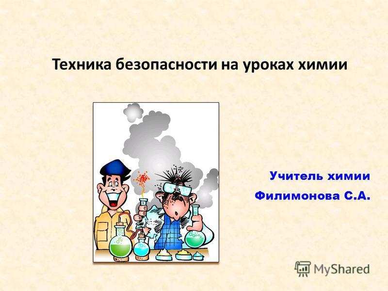 Техника безопасности на уроках химии Учитель химии Филимонова С.А.