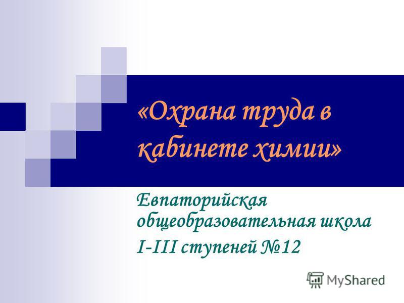 «Охрана труда в кабинете химии» Евпаторийская общеобразовательная школа І-ІІІ ступеней 12