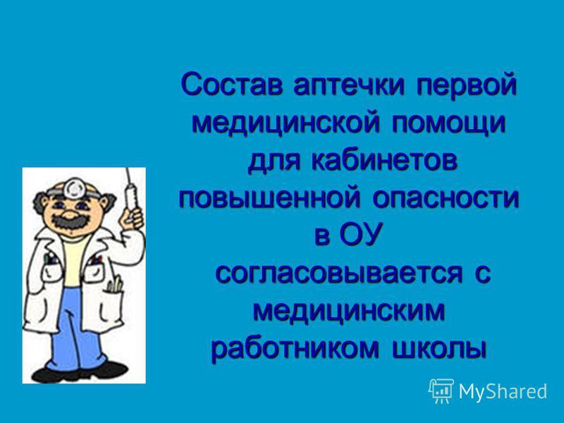 Состав аптечки первой медицинской помощи для кабинетов повышенной опасности в ОУ согласовывается с медицинским работником школы