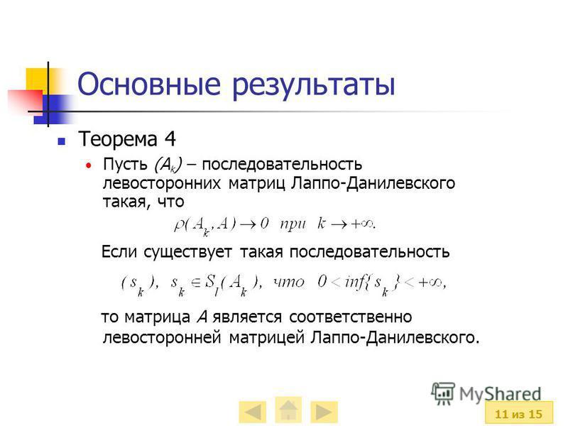 11 из 15 Основные результаты Теорема 4 Пусть (А k ) – последовательность левосторонних матриц Лаппо-Данилевского такая, что Если существует такая последовательность то матрица А является соответственно левосторонней матрицей Лаппо-Данилевского.