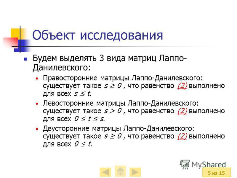 5 из 15 Объект исследования Будем выделять 3 вида матриц Лаппо- Данилевского: Правосторонние матрицы Лаппо-Данилевского: существует такое s 0, что равенство (2) выполнено для всех s t.(2) Левосторонние матрицы Лаппо-Данилевского: существует такое s >