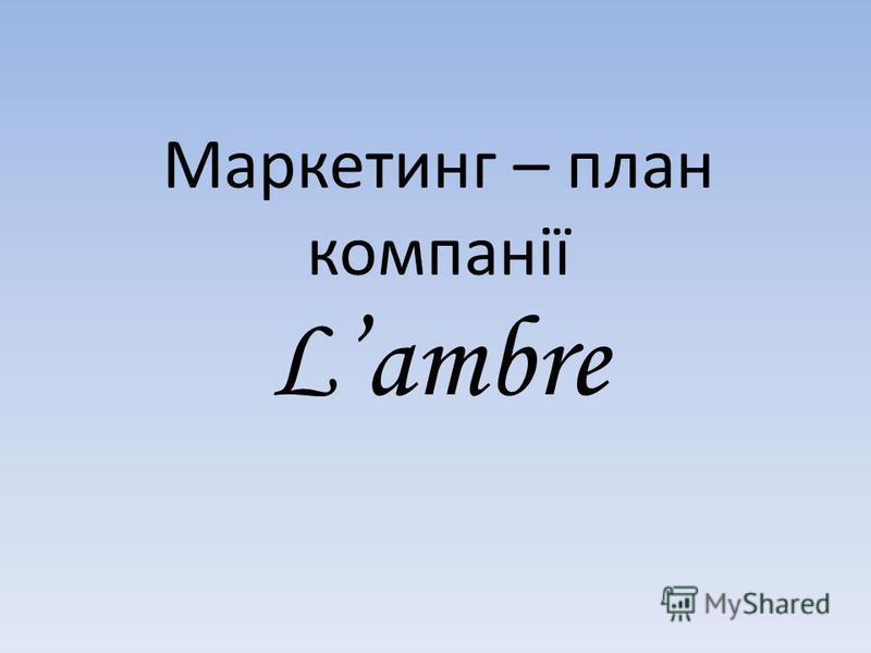 Маркетинг – план компанії Lambre