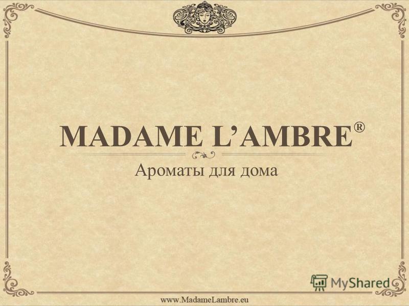 MADAME LAMBRE Ароматы для дома ®