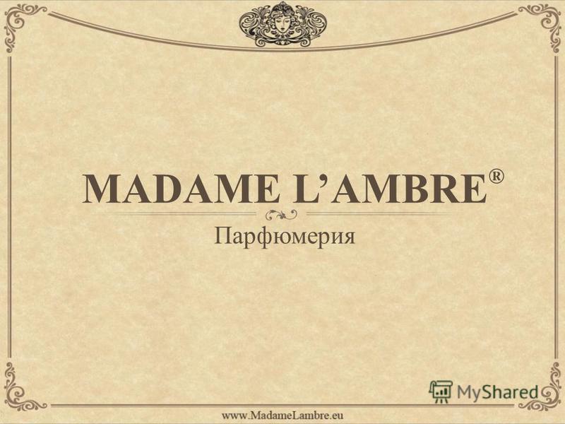 MADAME LAMBRE Парфюмерия ®