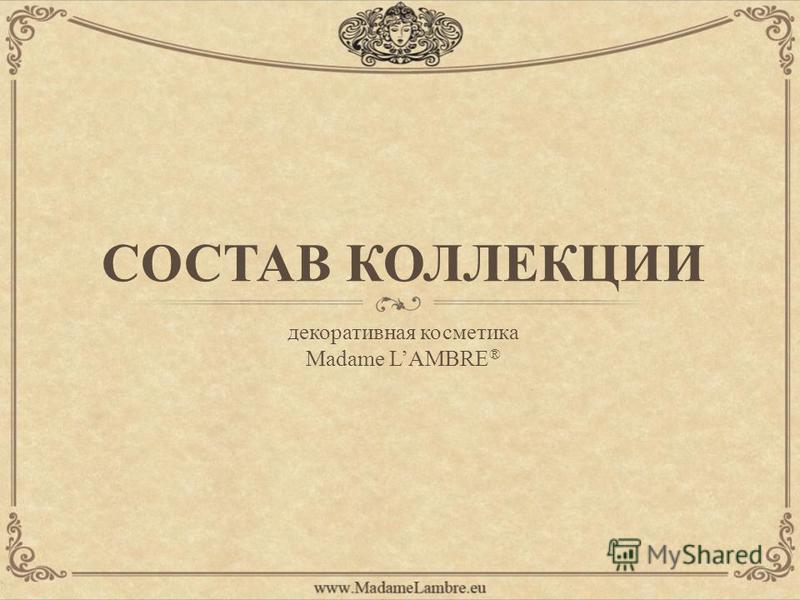СОСТАВ КОЛЛЕКЦИИ декоративная косметика Madame LAMBRE ®