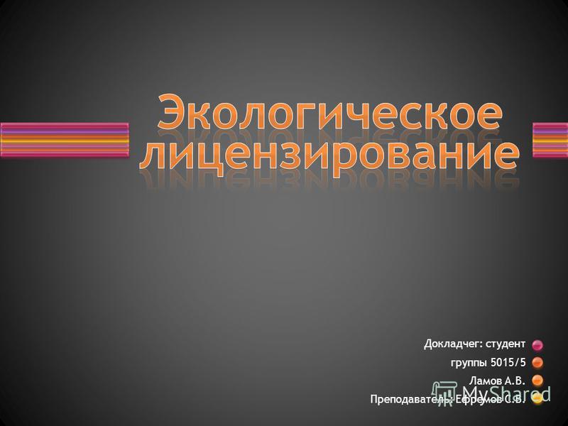Докладчег: студент группы 5015/5 Ламов А.В. Преподаватель: Ефремов С.В.