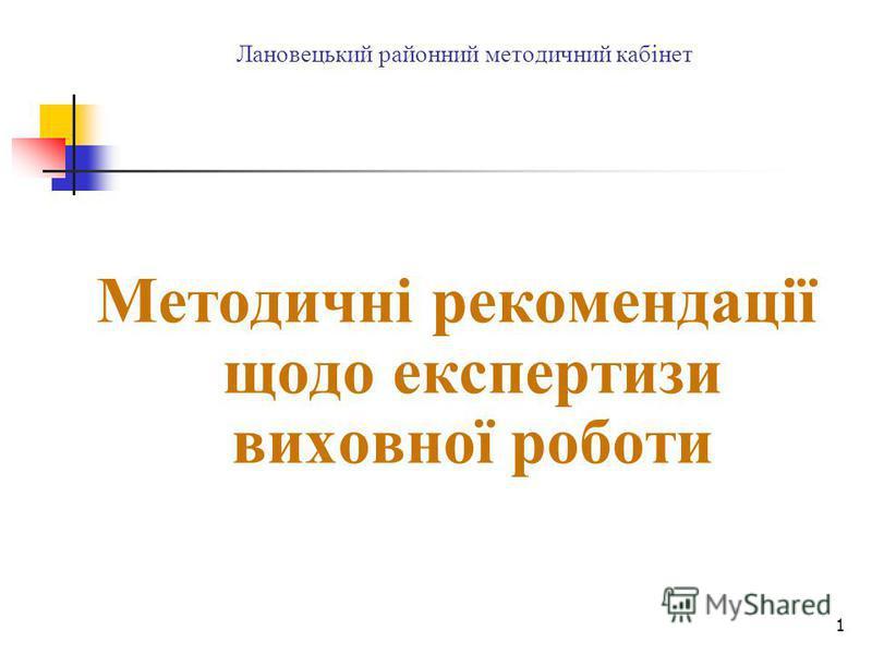 1 Лановецький районний методичний кабінет Методичні рекомендації щодо експертизи виховної роботи